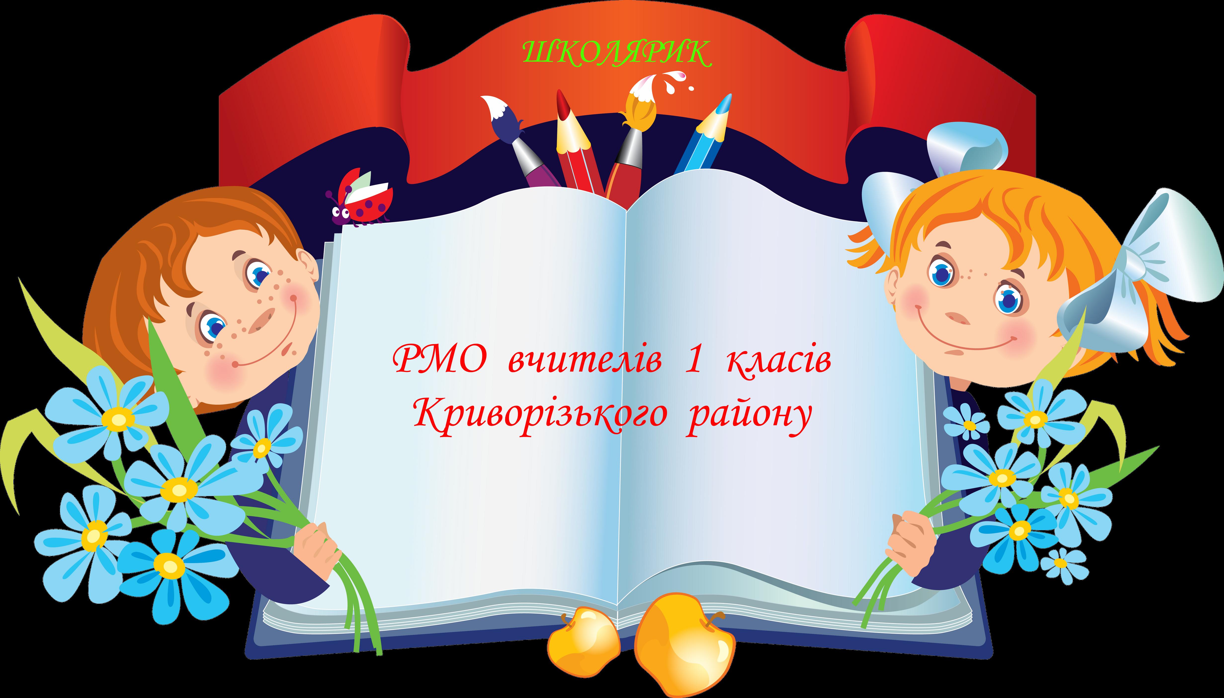 Сайт вчителів РМО 1 класів Криворізького району
